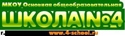 МОУ Основная общеобразовательная школа №4 г. Биробиджан