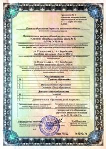 приложение к лицензии 2016