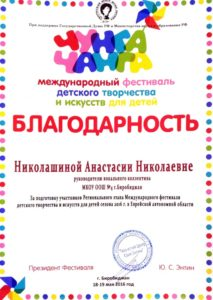 Диплом Николашина А.Н