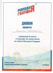 diplom-molodaya-gvardiya