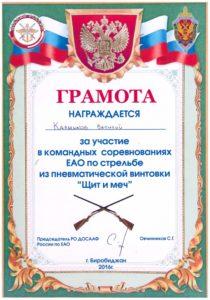 gramota-kalmy-kov-v-9-kl