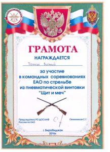 gramota-tonkih-v-9-kl1