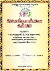 blagod-pis-mo-asmakovskaya-e-i
