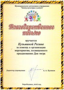 blagod-pis-mokuz-mina-r-2-kl