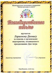 blagod-pis-molarionov-d-2-kl