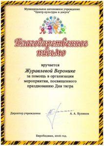 blagod-pis-mozhuravleva-v-2-kl