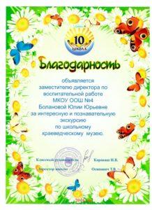 bolanova-yu-yu-001