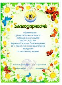 karakash-n-v-001