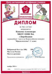 blagodarnost-kapkova-a-2-kl