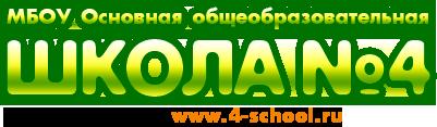 МБОУ «Основная общеобразовательная школа №4»,  г. Биробиджан.